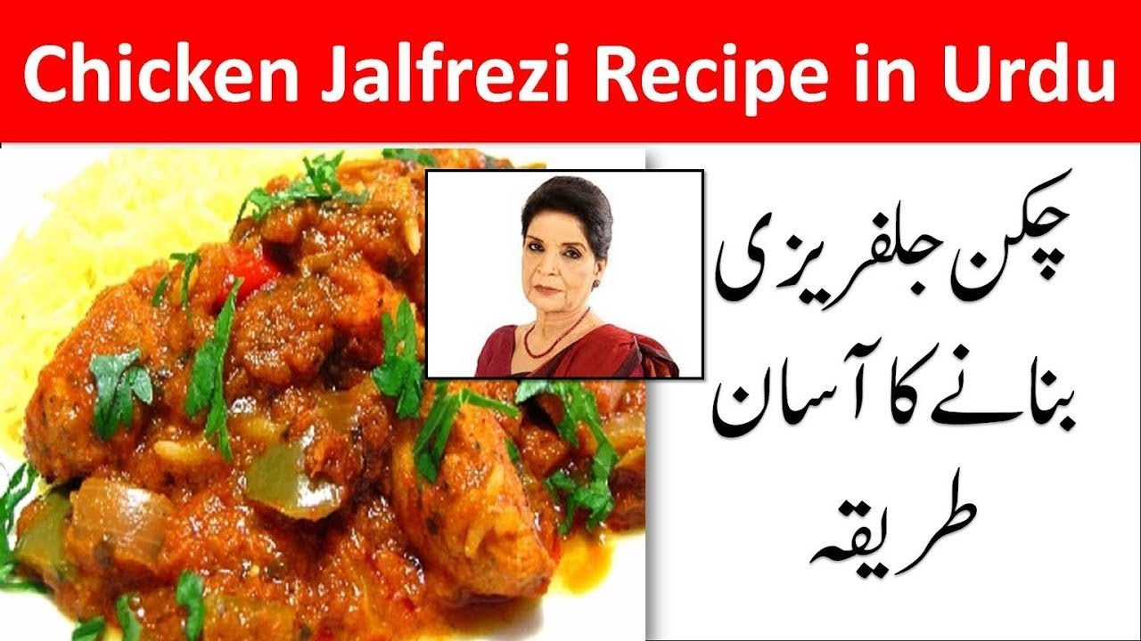 How To Make Chicken Jalfrezi Recipe In Urdu Zubaida Tariq Chicken Recipes Ntv Recipes Home Of The Best Chicken Beef Drink And Meal Recipes